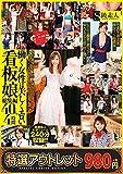 【特選アウトレット】 働く女性は美しくエロい 看板娘総集編 40人4時間 / S級素人 [DVD]