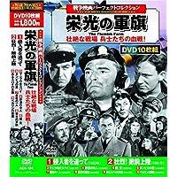 戦争映画パーフェクトコレクション 栄光の軍旗 DVD10枚組 ACC-134