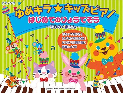 ゆめキラ☆キッズピアノ はじめてのりょうてそう~もりのくまさ...