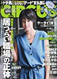 CIRCUS (サーカス) 2009年 05月号 [雑誌]