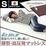 薄型・高反発マットレス 敷布団 【 シングルサイズ 】 リバーシブルカバー 『AIRMIX』 洗える 日本製 【 完成品 】