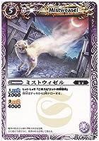 バトルスピリッツ/第1弾/C/BS01-042/ミストウィゼル/スピリット/紫/5