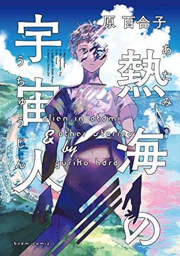 熱海の宇宙人 (ビームコミックス)
