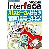 Interface(インターフェース) 2018年 04 月号