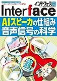 Interface(インターフェース) 2018年 04 月号 -