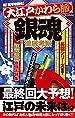大江戸かわら版 銀魂 徹底考察(DIA Collection)