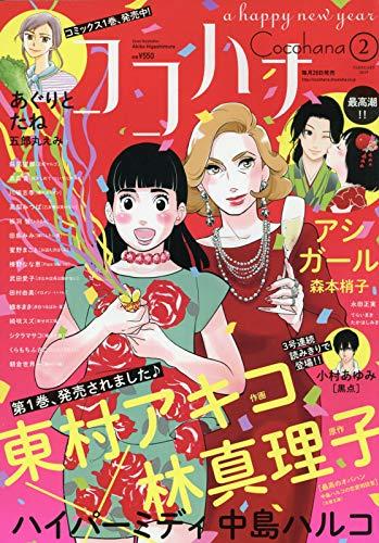 Cocohana(ココハナ) 2019年 02 月号 [雑誌]
