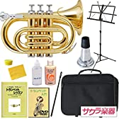 ポケットトランペット サクラ楽器オリジナル 初心者入門セット/GD