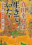 真田幸村は生きていた! 日本各地の「不死伝説」の謎に迫る PHP文庫