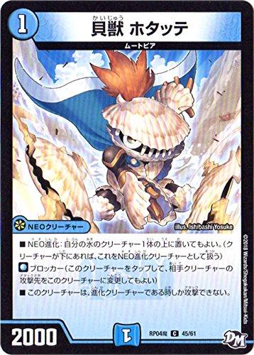 デュエルマスターズ新4弾/DMRP-04魔/45/C/貝獣 ホタッテ