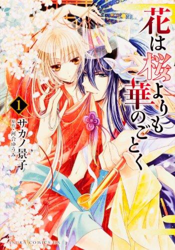 花は桜よりも華のごとく 第1巻 (あすかコミックスDX)の詳細を見る