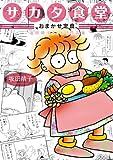 サカタ食堂 おまかせ定食坂田靖子よりぬき作品集 (ピュアフル コミックス) (ピュアフルコミックス)