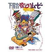 下落合焼とりムービー [DVD]