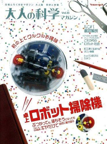 卓上ロボット掃除機 (大人の科学マガジンシリーズ)