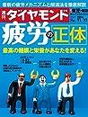 週刊ダイヤモンド 2016年 11/12 号 (疲労の正体)