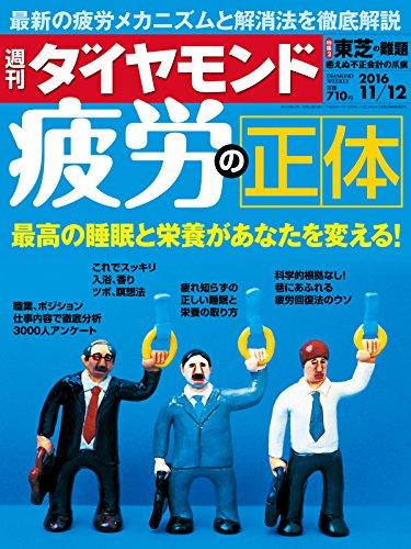 週刊ダイヤモンド 2016年 11/12 号 [雑誌] (疲労の正体)の詳細を見る