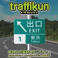 [ Finance Works ] Road SignミニチュアトラフィックDown Exitガイド