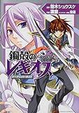 鋼殻のレギオス シークレット・サイド 第2巻 (あすかコミックスDX)