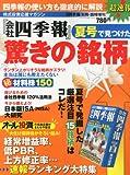 超速報!会社四季報夏号 先取り銘柄98 2013年 07月号 [雑誌]