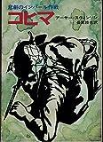 コヒマ (1977年) (ハヤカワ文庫―NF)