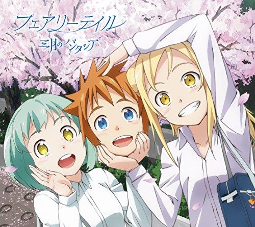 フェアリーテイル(期間生産限定アニメ盤)(DVD付)