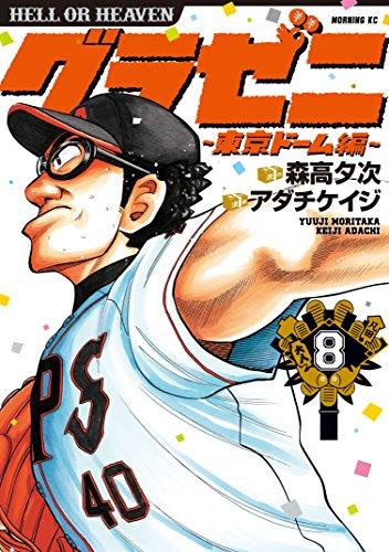 グラゼニ~東京ドーム編~(8) (モーニングコミックス)
