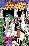 京四郎 5 (少年チャンピオン・コミックス)