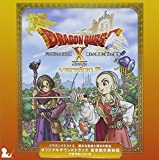 ドラゴンクエストX 眠れる勇者と導きの盟友 オリジナルサウンドトラック