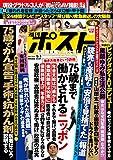 週刊ポスト 2017年 9月1日号 [雑誌]