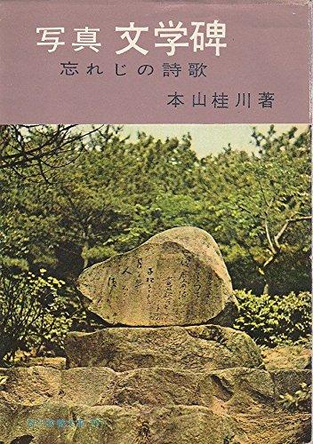 写真・文学碑―忘れじの詩歌 (1960年) (現代教養文庫)