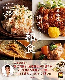 [笠原 将弘]の僕が本当に好きな和食