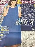 永野芽郁 朝ドラヒロイン 半分、青い。 新聞記事4種類