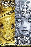マルドゥック・ヴェロシティ3〔新装版〕 (ハヤカワ文庫JA) 画像