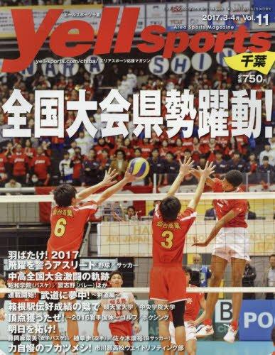 Yellsports 千葉(11) 2017年 03 月号 (モトチャンプ 増刊)の詳細を見る