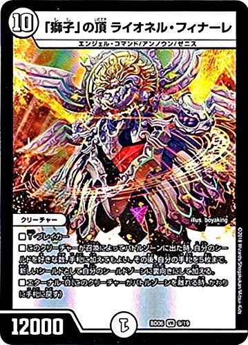 デュエルマスターズ BD-06 9/19 「獅子」の頂 ライオネル・フィナーレ (VR ベリーレア) DMBD-06 クロニクル・レガシー・デッキ2018 至高のゼニス頂神殿