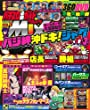 パチスロ必勝ガイド ウルトラMIX VOL.6 (GW MOOK 285)