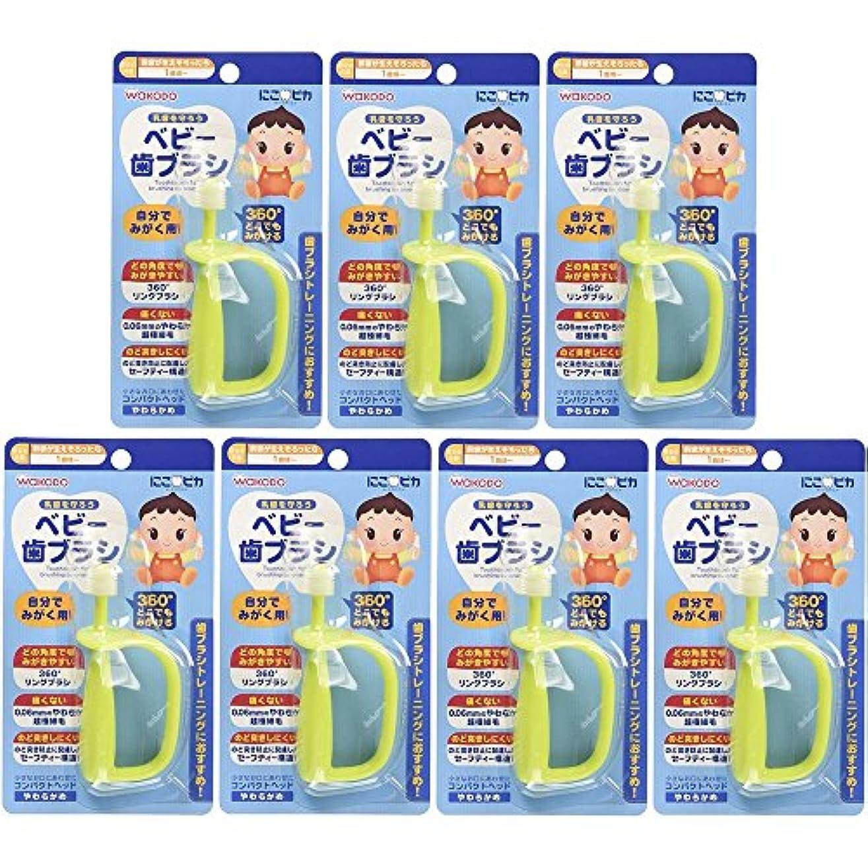 チャーム淡い布【まとめ買い】和光堂 にこピカ ベビー歯ブラシ 自分でみがく用【×7個】