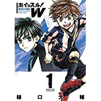 ホイッスル!W 1 (1) (裏少年サンデーコミックス)