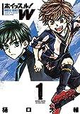 ホイッスル!W 1 (裏少年サンデーコミックス)