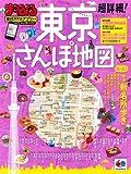 まっぷる 超詳細!  東京 さんぽ地図 (まっぷるマガジン)の表紙