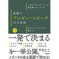 CD付 一流ビジネスパーソンが無意識にやっている 英語でプレゼン・スピーチ15の法則 25のスライドタイプで鍛える!