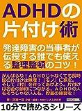 ADHDの片付け術。発達障害の当事者が伝授する誰でも使える整理整頓のコツ!10分で読めるシリーズ
