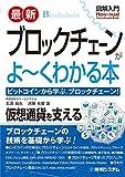 図解入門 最新ブロックチェーンがよ~くわかる本 (How-nual図解入門Visual Guide Book)