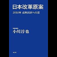 日本改革原案~2050年 成熟国家への道~