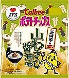 カルビー ポテトチップス 山わさび醤油味(北海道) 55g×12袋