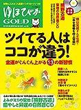 ゆほびかGOLD vol.35 幸せなお金持ちになる本