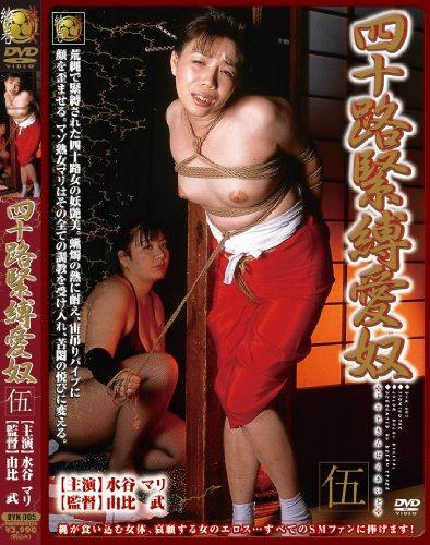 四十路緊縛愛奴五 [DVD]