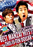 テンダラー BEST MANZAI HITS!? ~THIS IS TEN DOLLAR~ [DVD]