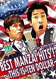 テンダラー BEST MANZAI HITS !?~THIS IS TEN DOLLAR~[DVD]
