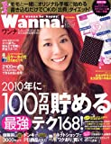 Wanna!(ワンナ) 2010年1/2号